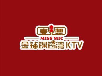 麦想铜锣湾时尚KTV
