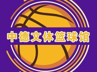 中德文体篮球馆