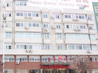 霍邱东方妇产医院