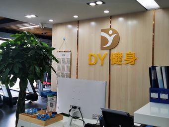 DY健身(朝阳店)
