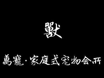 万宠家庭式宠物会所(万宠剧本推理工作室.)