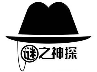 谜之神探推理剧本杀