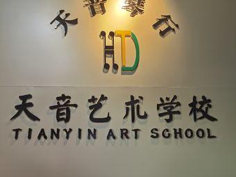 株洲天音艺术学校