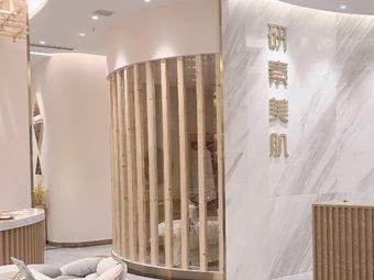 研素美肌日式皮肤管理(金融城店)