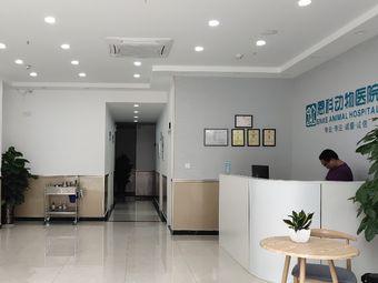 恩科动物医院(郫都红光龙城国际店)