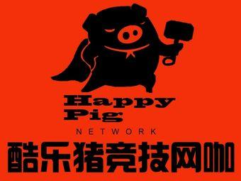酷乐猪竞技网咖(科技街颐高店)