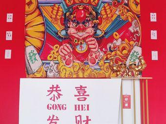 潮麻棋牌馆