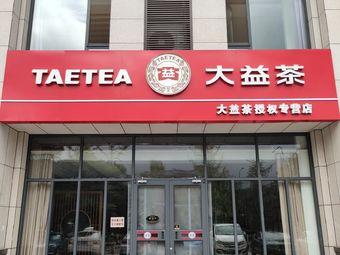 大益茶专营店