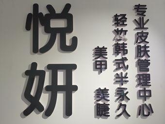 悦妍工作室