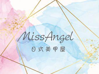 MissAngel日式美甲屋(万达店)