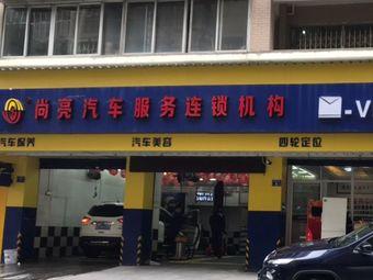 尚亮汽车服务连锁机构