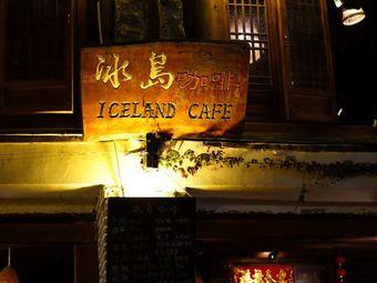 冰岛咖啡酒馆(现场民谣吧)