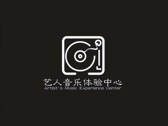 艺人音乐体验中心