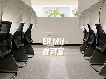 二木自习室(纬五路店)