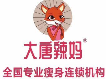 大唐辣妈绝技减肥(银雀华府店)