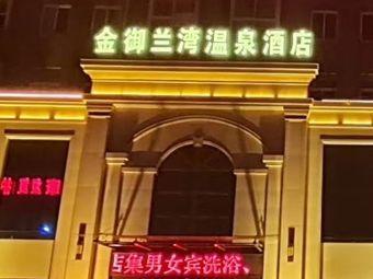 金御兰湾温泉酒店