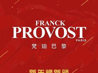 Franck Provost 梵珀巴黎法式发艺(高德置地店)
