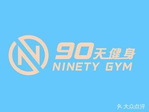 九十天健身工作室