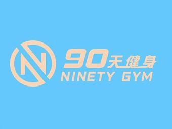 九十天健身工作室(万达店)