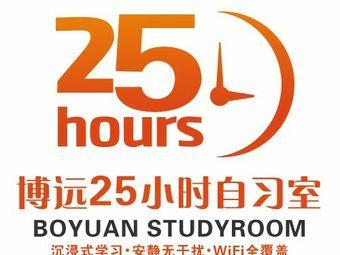 博远25小时自习室