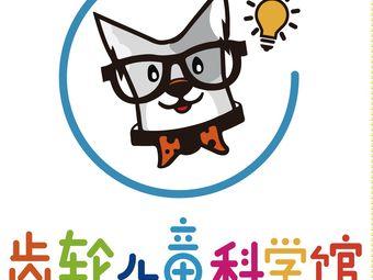 齿轮儿童科学馆(渝北爱琴海校区)