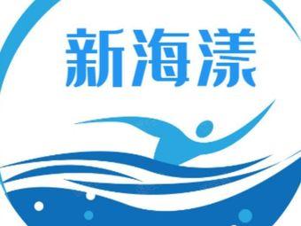 新海漾游泳馆