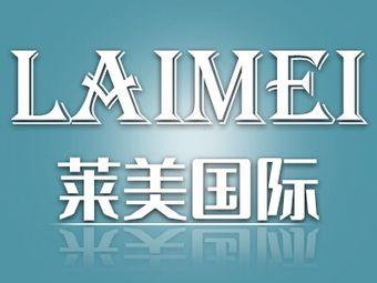 莱美国际纹绣纹眉半永久品牌连锁(奉化银泰城店)