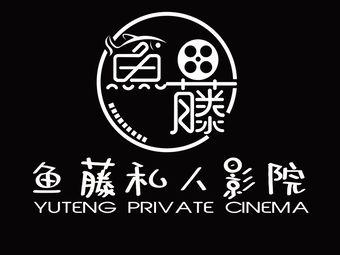 鱼藤私人影院(壹号店)