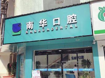 南华口腔(西门大市场店)