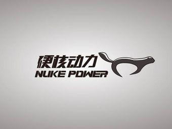 硬核动力私教健身(东盟店)