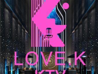 LOVE.K概念KTV(科技园店)
