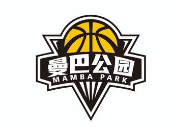 曼巴公园(力宝店)