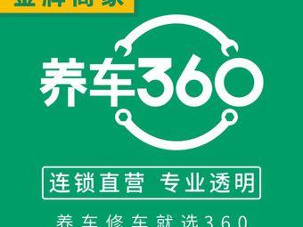 养车360(四方坪店)