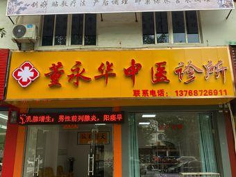 董永华中医诊所按摩店