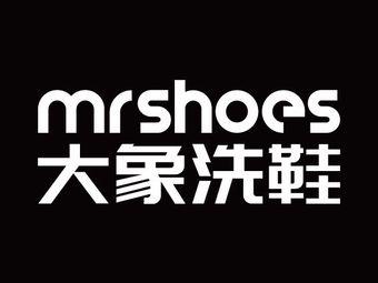 大象洗鞋(经开万达店)