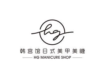HG Nail韩宫馆(苏州路店)