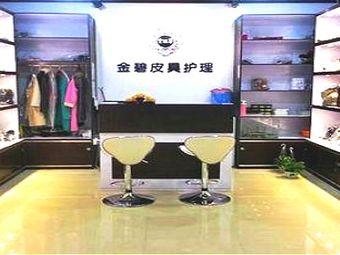 2018金碧美鞋(吴江店)