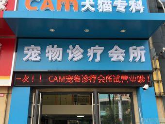 CAM宠物诊疗会所