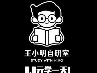 王小明自研室
