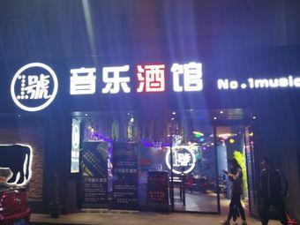 1號音乐酒馆(陆家店)