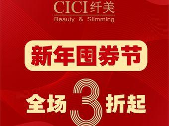 CICI纖美·新科技·煥新顏(人民廣場來福士店)