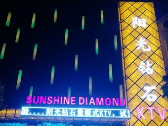 阳光钻石KTV(社旗店)