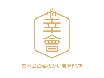 幸會日本式柔肌專門店