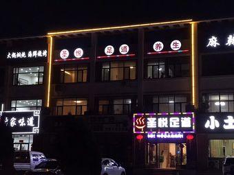 圣悦足道(楚祥南街店)