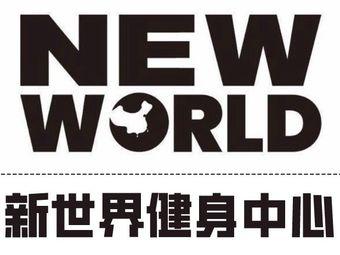 NEW WORLD GYM(欧洲商城店)