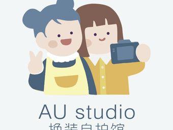 AU studio换装自拍馆
