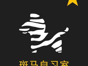 斑马共享自习室(❷号店西站万辉店)