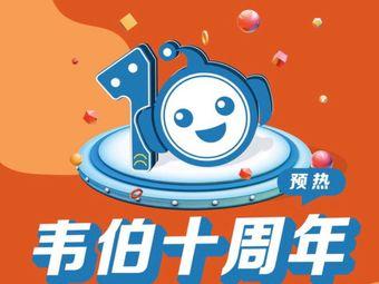 韦伯双语机器人教育(温江校区)