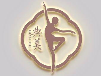 典美形体舞蹈培训中心