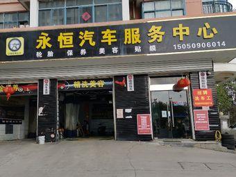 永恒汽车服务中心(东盐河路店)